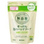 《MIYOSHI》無添加せっけん 泡のハンドソープ 詰め替え用 300ml 手洗い