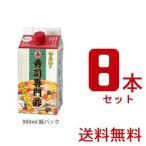 【1ケース】 マルキ酢 寿司専門酢    900ml ×8本 紙パック