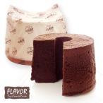 フレイバー シフォンケーキ チョコレート クイーンサイズ 化粧箱なし