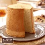 【FLAVOR】メープルシフォンケーキ《TTサイズ》(ご自宅用・化粧箱無)