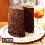 フレイバー シフォンケーキ チョコレート TTサイズ 化粧箱なし