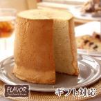 【FLAVOR】メープルシフォンケーキ《TTサイズ》(化粧箱入)