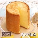 フレイバー シフォンケーキ ダブルレモン TTサイズ 化粧箱入