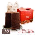 クリスマス 限定ラッピングチョコレートシフォンケーキ 期間限定 TTサイズ 直径16cm