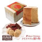 クリスマスアソート 限定ラッピング メープルシフォンケーキ & 焼菓子 詰合せ 送料込み 期間限定