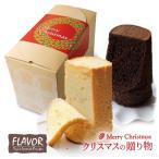 クリスマス 限定ラッピング ミルク&チョコレートシフォンケーキ スマートサイズ 2本入り 送料込み 期間限定 直径11cm