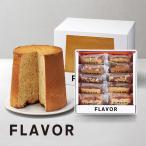 ミドルサイズアソート(紅茶) シフォンケーキ & 焼菓子 詰合せ 期間限定 フレイバー