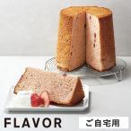 ストロベリーシフォンケーキ ミドルサイズ ご自宅用 期間限定 フレイバー