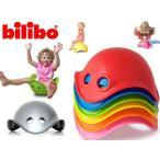 正規品 日本正規品 Bilibo (ビリボ) 収納袋付き