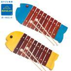 木のおもちゃ ボーネルンド おさかなシロフォン 木製玩具 シロフォン 木琴