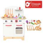 正規品 Classic(クラシック) シェフズ キッチンセット 木製キッチン