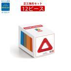 正規品 マグフォーマー ボーネルンド 正三角形セット 12ピース ベビー おもちゃ 知育玩具 ギフト 磁石 パズル