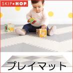 SKIP HOP(スキップホップ)プレイマット・ジオ ジョイントマット プレイマット