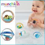 munchkin(マンチキン) フロート・バブル タートル 2個セット(アソート) 水遊び お風呂遊び お風呂おもちゃ