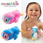 munchkin(マンチキン) すいすいペンギン 水遊び お風呂遊び お風呂おもちゃ
