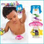 munchkin(マンチキン) ウォーターウェイ 水遊び お風呂遊び お風呂おもちゃ