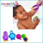 munchkin(マンチキン) ぷかぷかペンギン 水遊び お風呂遊び お風呂おもちゃ
