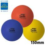 ボーネルンド しわくちゃボール 150mm ボリー Volley