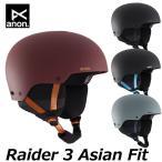20-21 ANON アノン メンズ ヘルメット  Raider 3 Asian Fit レイダー  Helmet Anon 【返品種別OUTLET】