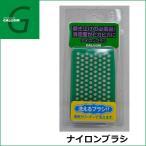 GALLIUM WAX ガリウム ナイロンブラシ【TU0164】「メール便不可」