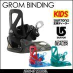 16-17 BURTON バートン キッズ KIDS YOUTH BINDING スノーボード ビンディング 【GROM BINDING 】グロムビンディング  【返品種別SALE】