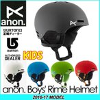 16-17 anon. アノン キッズ KIDS YOUTH HELMETS スノーボード ヘルメット anon. Boys' Rime Helmet 【返品種別SALE】