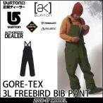 16-17 BURTON バートン MENS WEAR スノーボード ウエアー ゴアテックス ak 3L Freebird Bib Pant パンツ 【返品種別SALE】