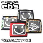 eb's (エビス )16-17 モデル スノーボード パスケース  PASS-GLOVEMAKI (パスグローブマキ )