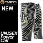 スキンズ SKINS A400 ESSENTIALS エッセンシャル ユニセックス パワーカーフ power calf   メール便不可 ZK9959087