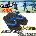 ボルコム キッズ ビーチサンダル /新作/ /C/Recliner Rubber Youth Sandal  /Kids 6-8才向け  「メール便不可」/【返品種別SALE】