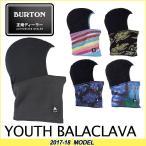 17-18 BURTON バートン ニット帽 モデル KIDS スノー バラクラバ YOUTH BALACLAVA キッズ 7-15才 小中学生向け 日本正規品