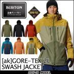 17-18 BURTON バートン MENS WEAR スノーボード メンズ ウエアー ゴアテックス ak 2L Swash Jacket ジャケット 【返品種別OUTLET】