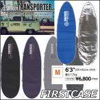 サーフボード ハード ケース トランスポーター SURF BOARD CASE TRANSPORTER ファーストケース 6-3 ショート用