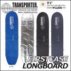 サーフボード ハード ケース トランスポーター SURF BOARD CASE TRANSPORTER ファーストケース 9-2 ロングボード 用
