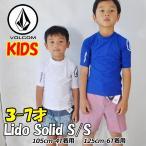 ショッピングボルコム ボルコム キッズ ラッシュガード volcom 半袖 Lido Solid S/S Little Youth 3-7歳 Y9111800 kids 子ども 半そで メール便可