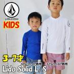ショッピングボルコム ボルコム キッズ ラッシュガード volcom 長袖 Lido Solid L/S Little Youth 3-7歳 Y9311800 kids 子ども 長そで メール便可