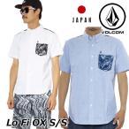 ショッピングボルコム ボルコム シャツ メンズ Lo Fi OX S/S シャツ オックスフォードシャツ volcom 半袖 半そで  japan limited メール便不可