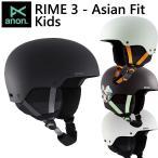 21-22 anon アノン キッズ ヘルメット スノーボード  Rime 3 ライム Asian Fit アジアン フィット