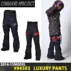 14-15 モデル スノーウェア command9 C9P コマンドナイン #94503 LUXURY PANTS ラグジュアリー  パンツ 【返品種別SALE】