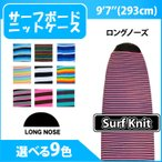 サーフボード ニットケース ロングボード 【9-7】 ロングノーズ ボードケース surfboard サーフィン ソフトケース