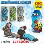 そり 雪遊び ソリ 子供用 スノースライダー2人用