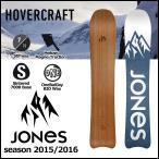15-16 JONES SNOWBOARDS  ジョーンズ スノーボード  HOVERCRAFT ホバークラフト 【返品種別SALE】
