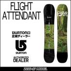 16-17 BURTON バートン MENS メンズ スノーボード FLIGHT ATTENDANT ディレクショナルキャンバー 日本正規品