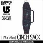 burton バートン ボードケース 16-17  CINCH SACK スノーボードカバー スノーボードケース 日本正規品