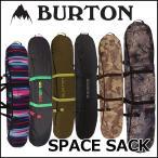 16-17 burton バートン スノーボード ケース Space Sack スノボ スペースサック ボードバッグ BAG 日本正規品 【返品種別SALE】