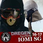 DREGEN ドレゲン 16-17 IOMI SG アイオミ フェイスマスク 防寒 防風 メール便可【返品種別SALE】
