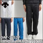 デサント (DESCENTE )  メンズ COSMIC THERMO コズミックサーモフー ロングパンツ(裏メッシュ起毛) DAT-3652P