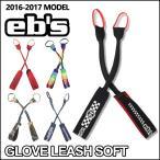 eb's (エビス )16-17 モデル スノーボード スノー グローブ アクセサリー GLOVE LEASH SOFT (グローブリーシュソフト )