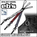 eb's (エビス )16-17 モデル スノーボード リーシュコード SHORT LEASH/LOGO (ショートリーシュ ロゴ )