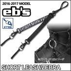 eb's (エビス )16-17 モデル スノーボード リーシュコード SHORT LEASH/ZEBRA (ショートリーシュ ゼブラ )
